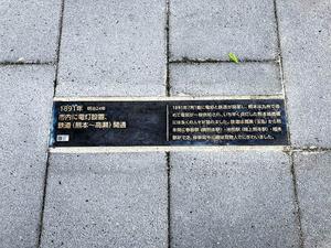 花畑広場に設置された歴史サイン=熊本市提供