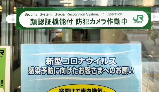 駅構内で、「顔認証機能」が付いた防犯カメラが作動していることを伝えるステッカー=JR東日本提供
