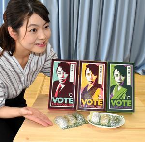 西川貴教さんを箱にあしらった「西川餅」=2021年9月22日午前10時45分、滋賀県庁