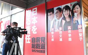 自民党本部の外に掲示された総裁選のポスター=2021年9月22日午後4時49分、東京・永田町の自民党本部、諫山卓弥撮影