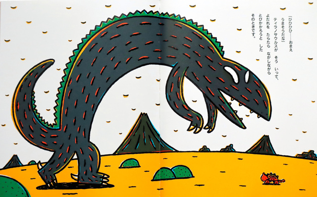ティラノサウルスがアンキロサウルスの赤ちゃんと出会う場面=「おまえうまそうだな」から(ポプラ社提供)