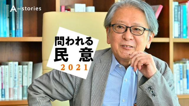 問われる民意2021⑫早川英男さん