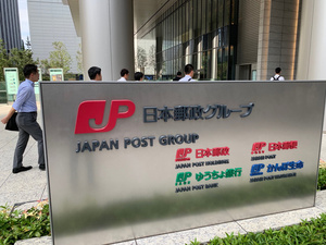 日本郵政グループの看板=東京・大手町