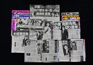 秋篠宮家の長女眞子さまと小室圭さんの話題などが掲載された雑誌