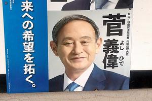 菅義偉前首相が写る2連ポスター