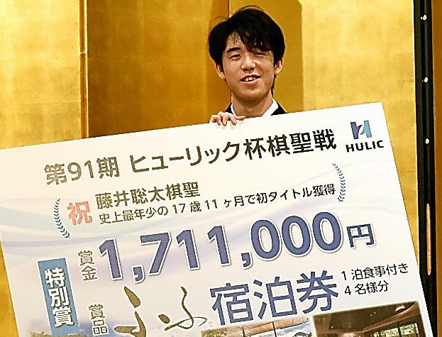 棋聖就位式で特別賞の目録を手にする藤井聡太=2020年9月23日、東京都港区