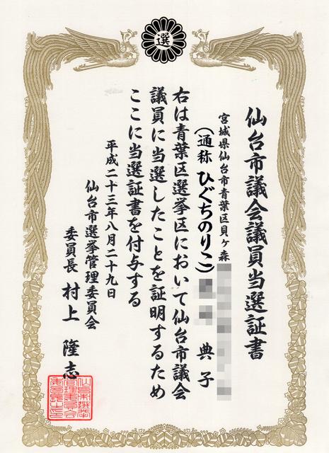 典子さんの通称名が記された当選証書(画像の一部を加工しています)