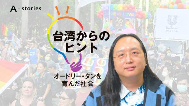 台湾からのヒント オードリー・タンを育んだ社会 デザイン・米澤章憲