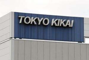 東京機械製作所の工場の看板