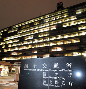 海上保安庁が入る中央合同庁舎3号館=2018年10月、東京・霞が関