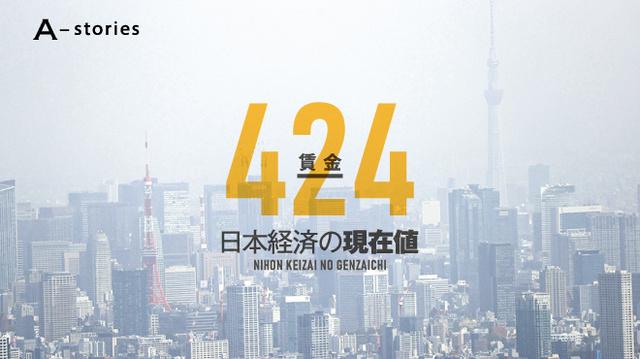 日本経済の現在値①賃金「424」