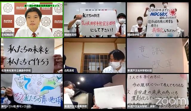 10月9日にオンラインで開かれた小中高全世界気候サミットで、宣言を掲げる参加者=サミットの映像から