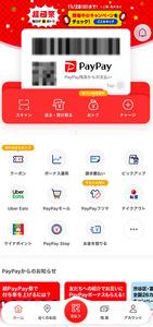電子決済サービス「ペイペイ」のアプリの画面(写真の一部を加工しています)