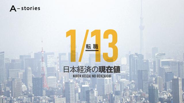 日本経済の現在値②転職「1/13」