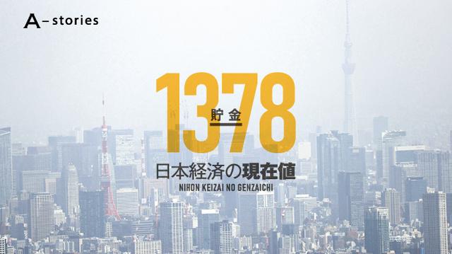 日本経済の現在値④貯金「1378」