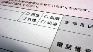 西日本の歯科で使用されている問診票。既婚か未婚かを問う欄がある