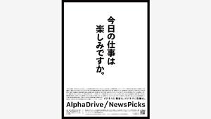 「今日の仕事は楽しみですか」と書かれた、アルファドライブ制作の新聞広告。同じ文言入りの広告が、JR品川駅にも掲示された。=アルファドライブのプレスリリースから