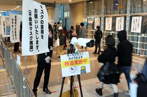 会場周辺には注意事項が張り出されていた=2021年10月23日午後、千葉市美浜区、川村直子撮影