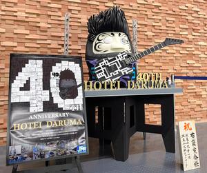 布袋寅泰さんをイメージしたダルマと、応援メッセージボード=群馬県高崎市、城東小学校父親ネットワーク提供