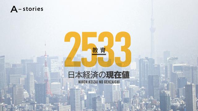 日本経済の現在値⑤教育「2533」