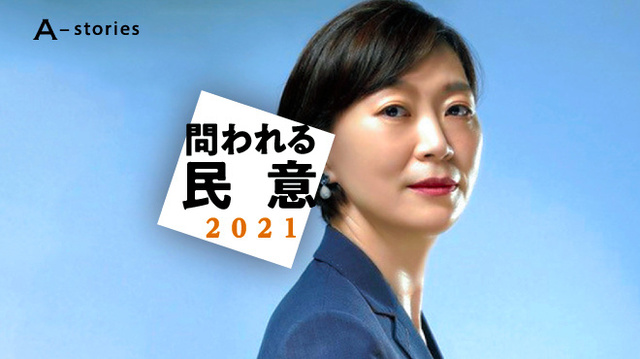 問われる民意2021