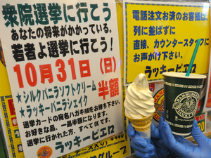 投票に行けば半額になる商品=2021年10月25日、北海道函館市のラッキーピエロ