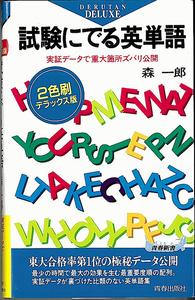 試験にでる英単語(青春出版社)