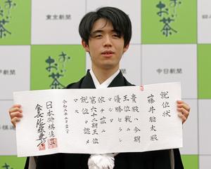 第62期王位就位式を終え、就位状を手にする藤井聡太王位=2021年10月28日午後5時50分、東京都千代田区、代表撮影
