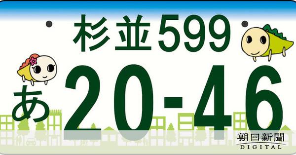 東京)図柄入りナンバープレートのデザイン発表 杉並区:朝日新聞デジタル