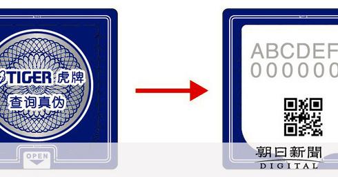 【企業】中国のタイガー魔法瓶、本物?コピー商品増えシールで対策 QRコードで「不正な番号(コード)」と表示 ->画像>22枚