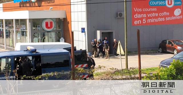 フランスのスーパーで立てこもり 発砲で2人死亡か:朝日新聞デジタル