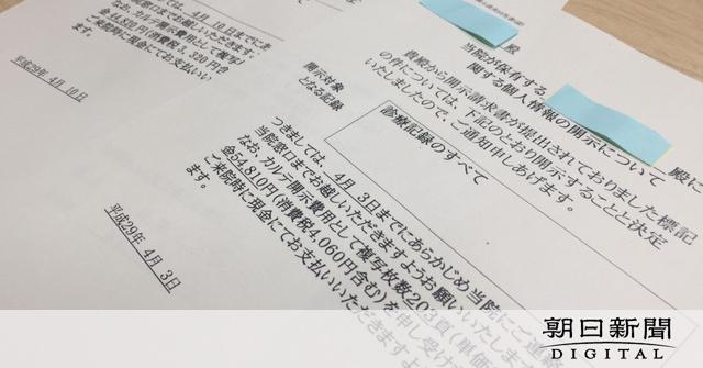 c AS20180723003455 comm - 【個人情報開示】カルテ、コピー1枚で5千円以上、医師の立ち会い必須の病院も 厚労省「不適切」と注意