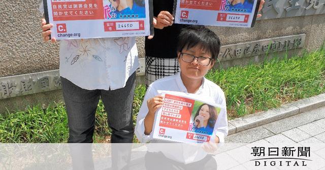 杉田氏の謝罪会見求め2万6千人署名 性的少数者の親ら