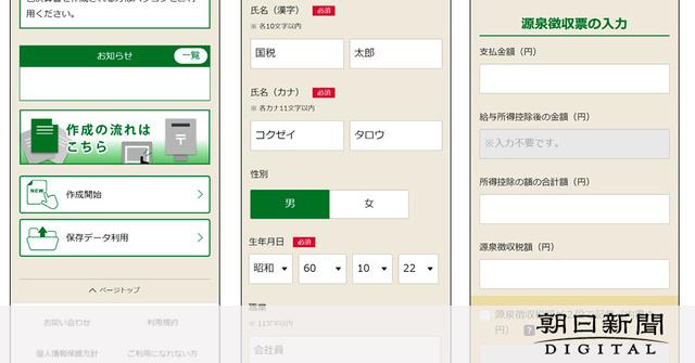 確定申告、来年からはスマホでどうぞ 国税庁が新方式:朝日新聞デジタル