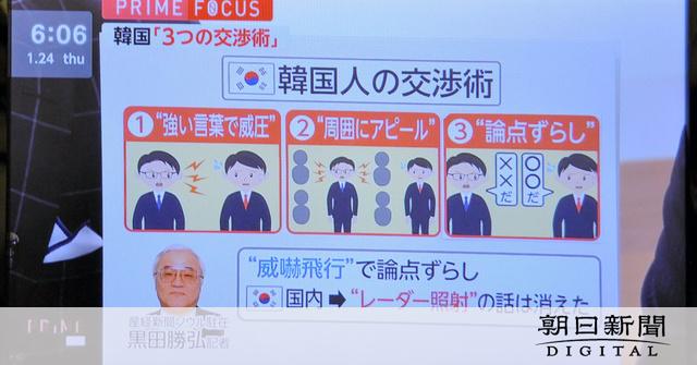 【人種差別】フジテレビが放送した「韓国人の交渉術」にレイシズムと批判の声…岸本専務「誤解を招きやすい表現になっている」 YouTube動画>1本 ->画像>52枚