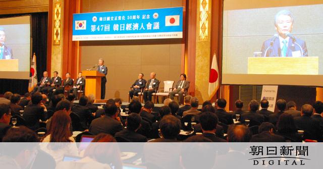 日韓経済人会議が延期「現在の雰囲気、成果出ない」:朝日新聞デジタル