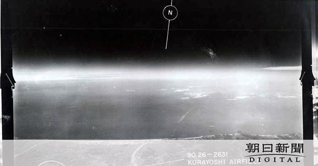 米軍に丸見えだった「秘匿飛行場」 空撮写真、米で発見 [空襲1945 ...