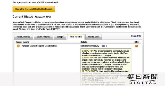 AWS日本拠点でシステム障害 PayPayなどに影響