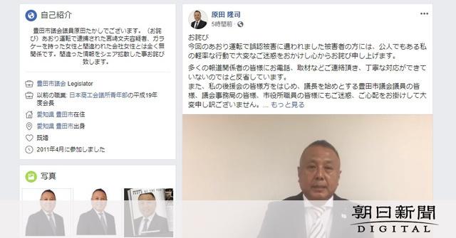 ガラケー女」デマ投稿の市議、FBで謝罪 提訴受け:朝日新聞デジタル