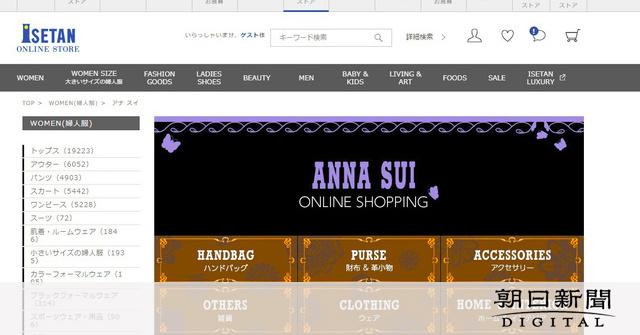 「アナスイ」国内直営店、来年3月までに全て閉鎖へ:朝日新聞デジタル