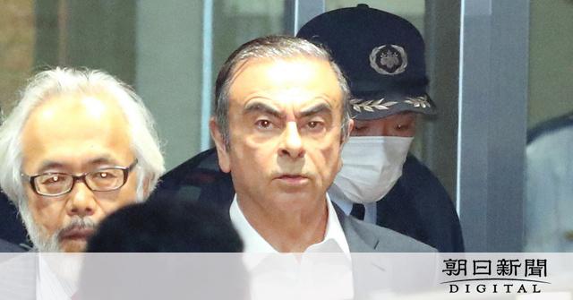 ゴーン被告、裁判開けぬ可能性 異例保釈「大変な結果」:朝日新聞デジタル