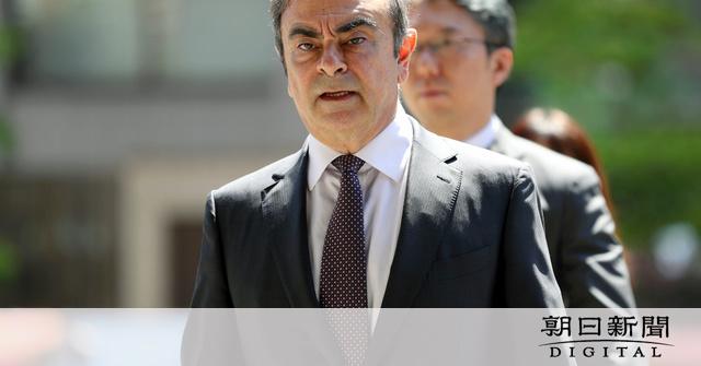 仏外務省、ゴーン被告の出国「知らなかった」 関与否定:朝日新聞デジタル