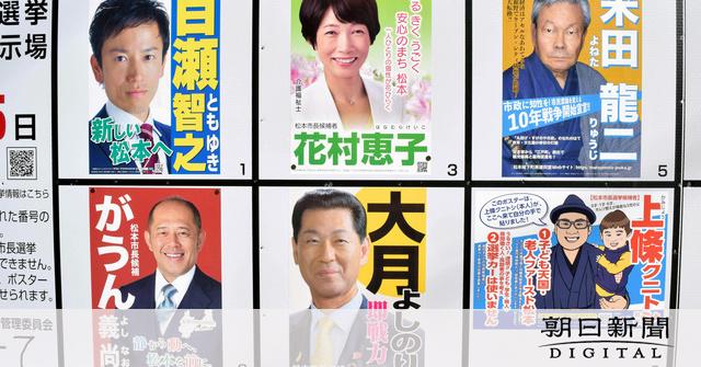 選挙 速報 市長 松本