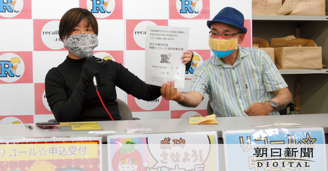 神奈川)市長リコール署名開始、10月に延期:朝日新聞デジタル