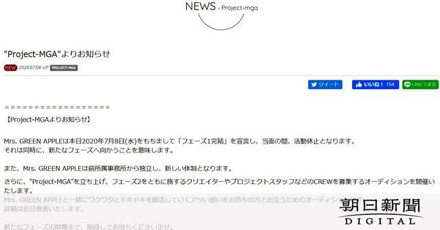 Mrs. GREEN APPLE活動休止「当面の間」:朝日新聞デジタル