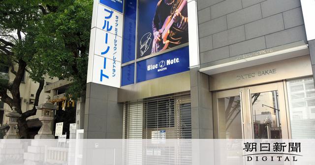 ノート 名古屋 ブルー