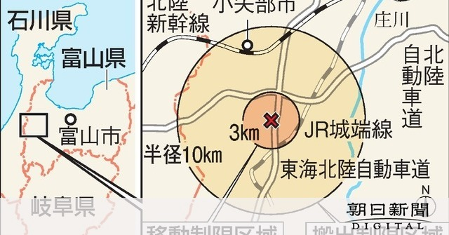 富山 コロナ 爆砕