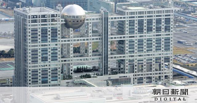 テレビのネット同時配信、フジが年度内開始で調整 地方局には懸念も:朝日新聞デジタル