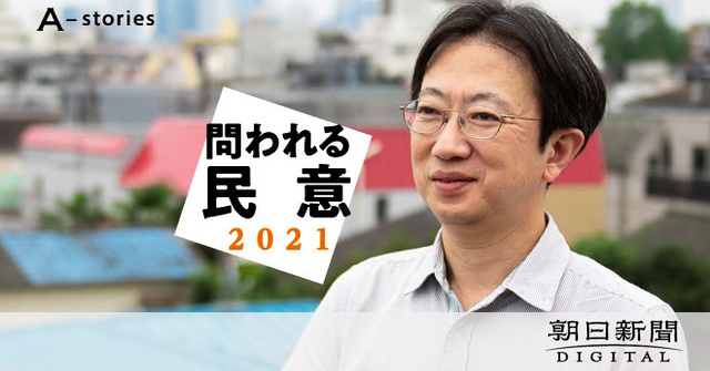 寝ている「公助」起こせるか コロナ禍で問われる政治リーダーの姿勢:朝日新聞デジタル