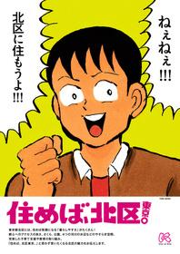 家 清野 とおる 漫画